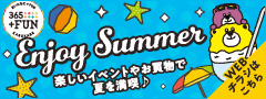 Enjoy Summer WEBチラシ